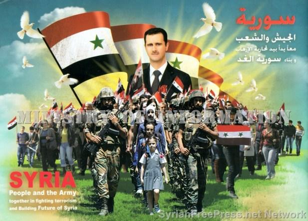 syria-bashar-people-and-army-2013-01-18.jpg